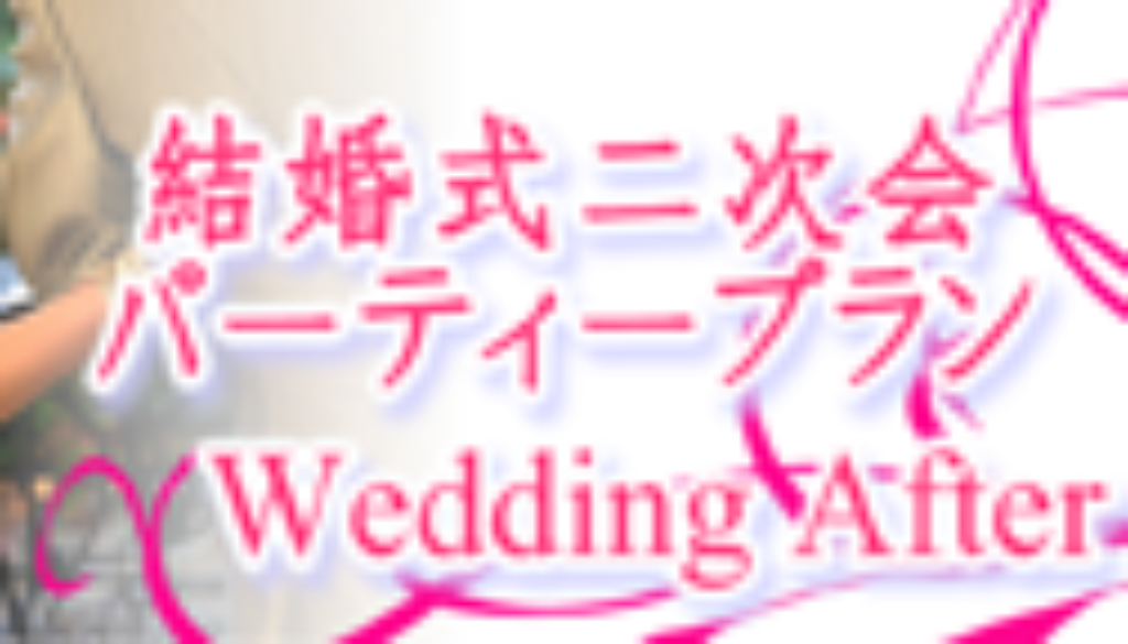 wedding_banner.png